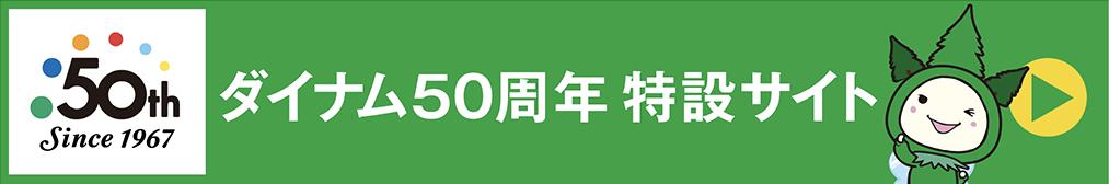 ダイナム50周年 特設サイト