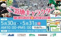 sumida_event
