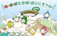 yukimatsuri_index
