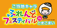 tomakomai_bn