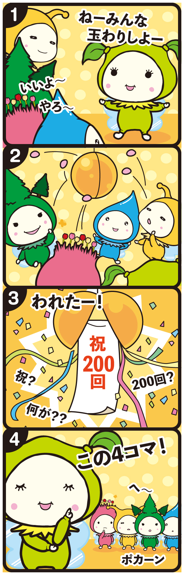 comic_200