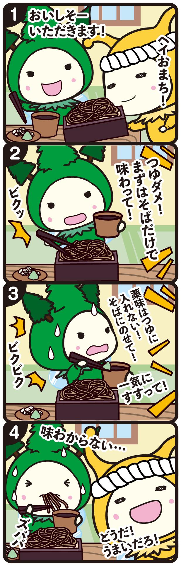 comic_208