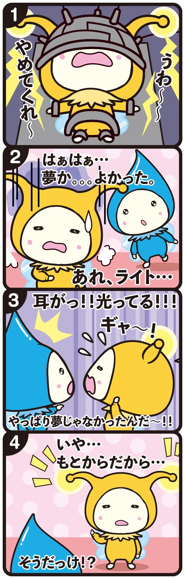 comic_222
