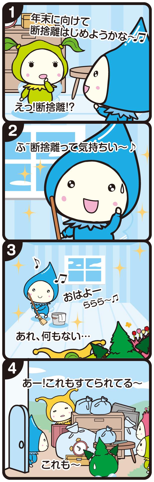 comic_264_2