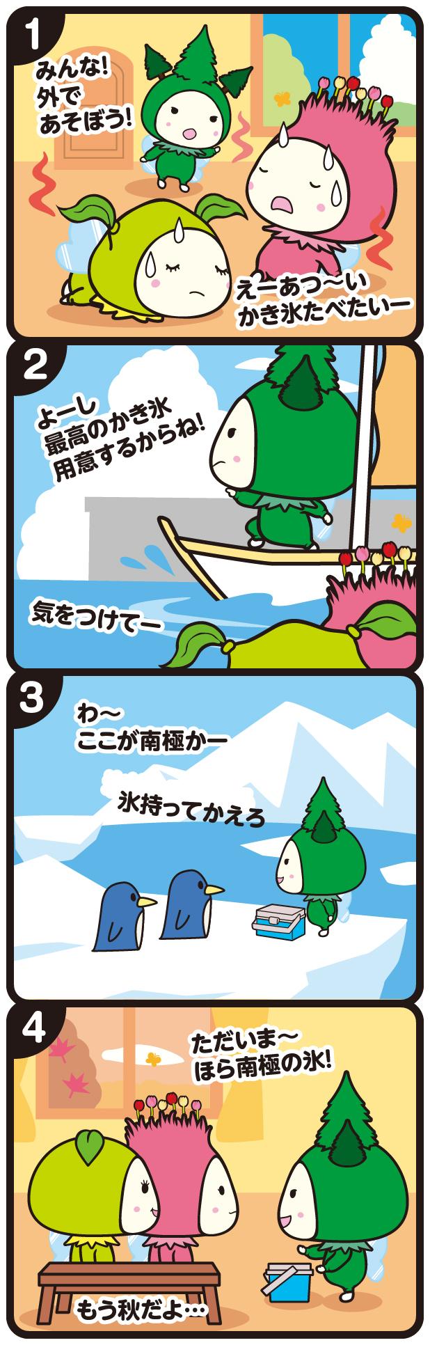 アートボード 2