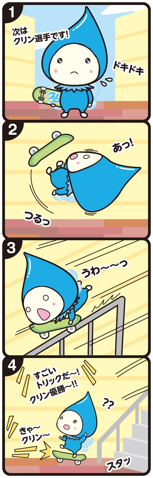 comic_280_2